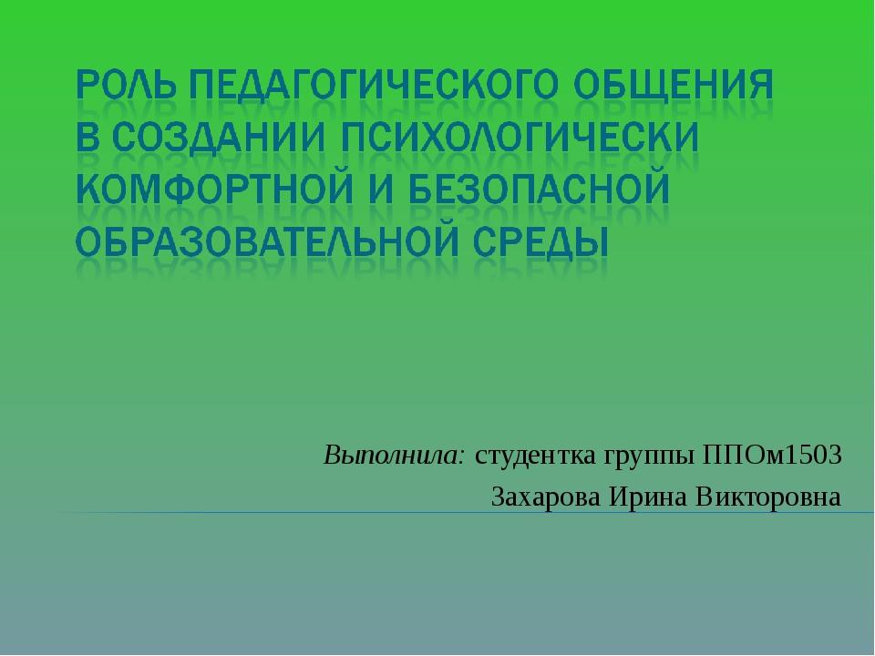Выполнила: студентка группы ППОм1503 Захарова Ирина Викторовна