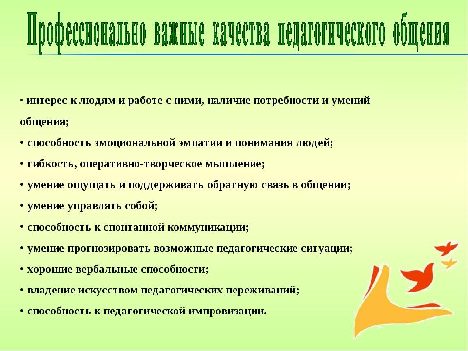 интерес к людям и работе с ними, наличие потребности и умений общения; спосо...