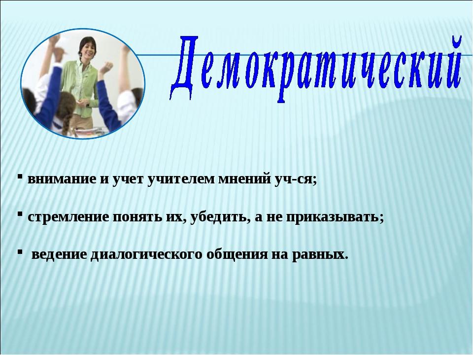 внимание и учет учителем мнений уч-ся; стремление понять их, убедить, а не п...