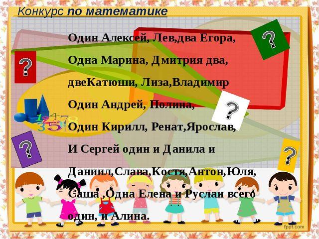 Конкурс по математике Один Алексей, Лев,два Егора, Одна Марина, Дмитрия два,...