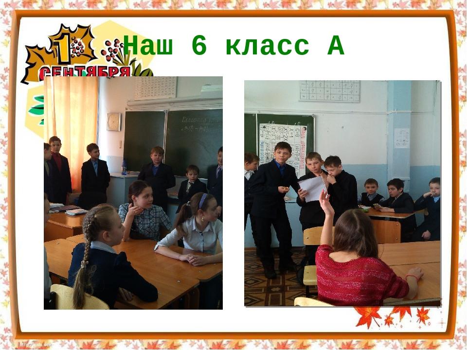 Наш 6 класс А