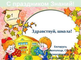 С праздником Знаний! Здравствуй, школа! Беларусь Новополоцк, СШ №1, .Малиновс