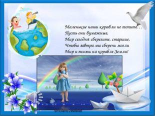 smolenczewatat Маленькие наши корабли не топите… Пусть они бумажные, Мир сего