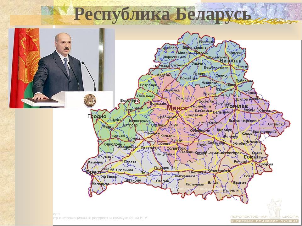 Республика Беларусь Каждый человек имеет свое имя и свои приметы. Так и стран...