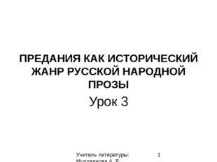 ПРЕДАНИЯ КАК ИСТОРИЧЕСКИЙ ЖАНР РУССКОЙ НАРОДНОЙ ПРОЗЫ Урок 3 Учитель литерату