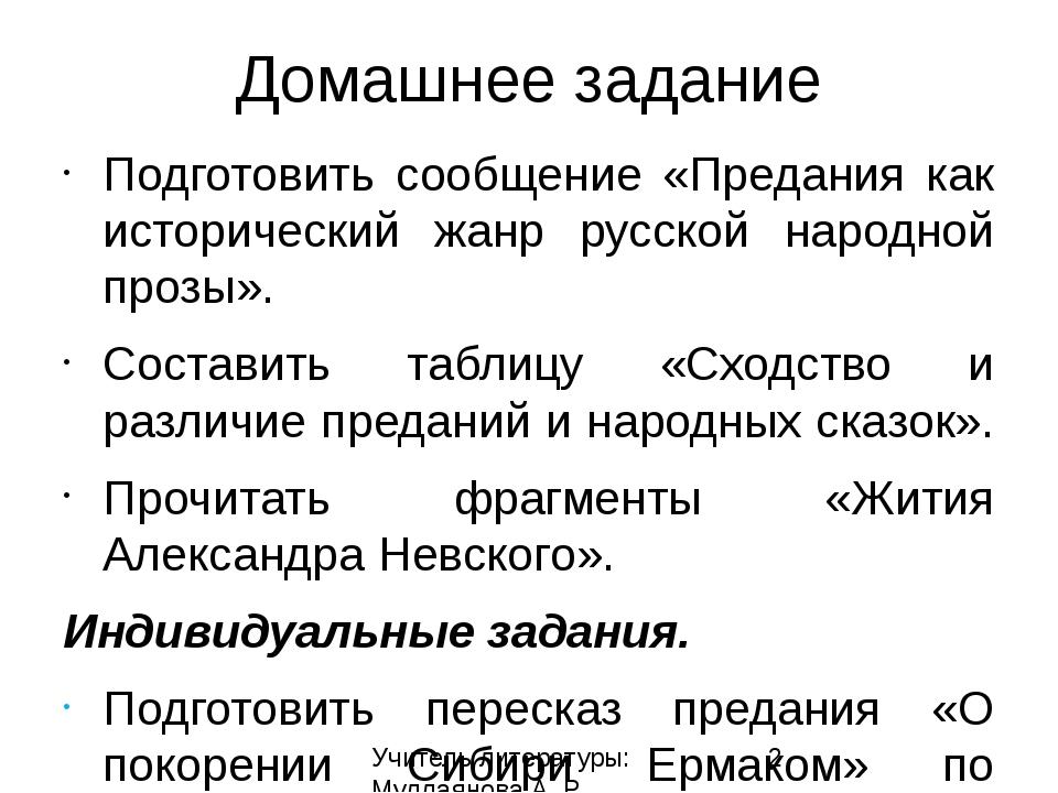 Домашнее задание Подготовить сообщение «Предания как исторический жанр русско...