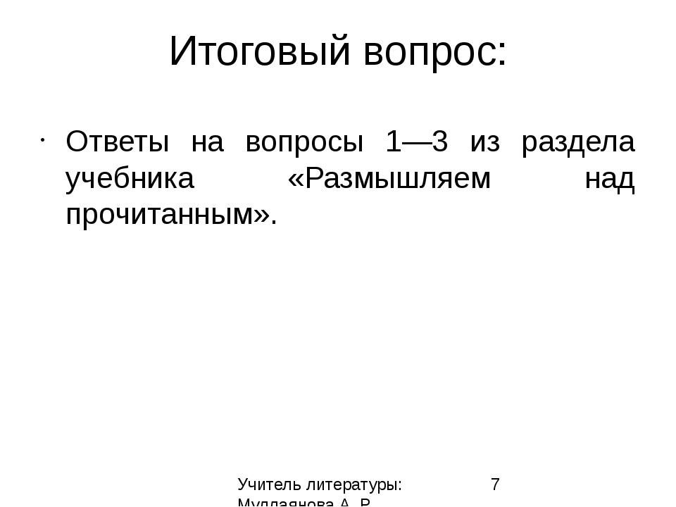 Итоговый вопрос: Ответы на вопросы 1—3 из раздела учебника «Размышляем над пр...