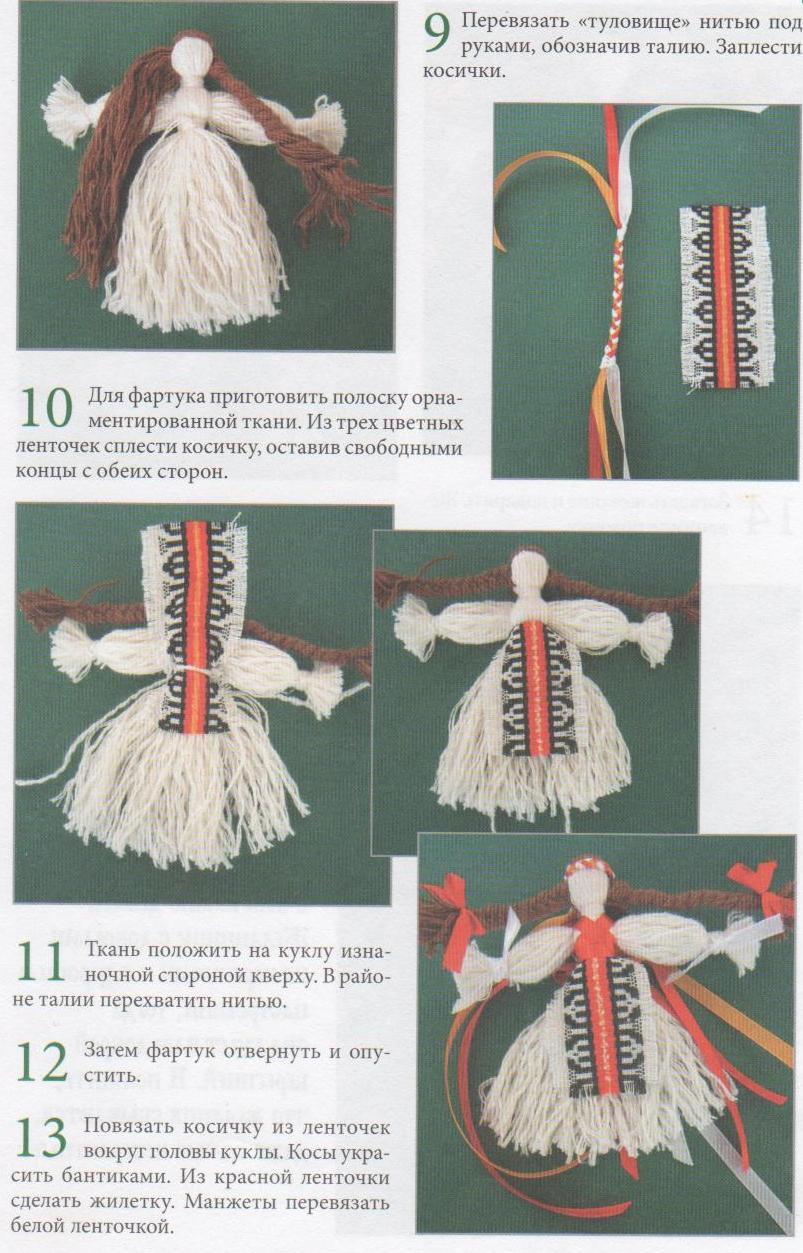 Как делать куклы обереги своими руками из ниток 41