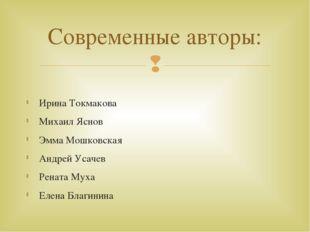 Ирина Токмакова Михаил Яснов Эмма Мошковская Андрей Усачев Рената Муха Елена