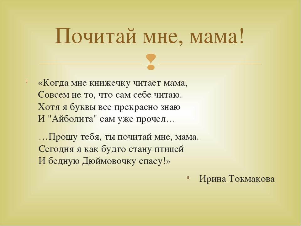 «Когда мне книжечку читает мама, Совсем не то, что сам себе читаю. Хотя я бук...