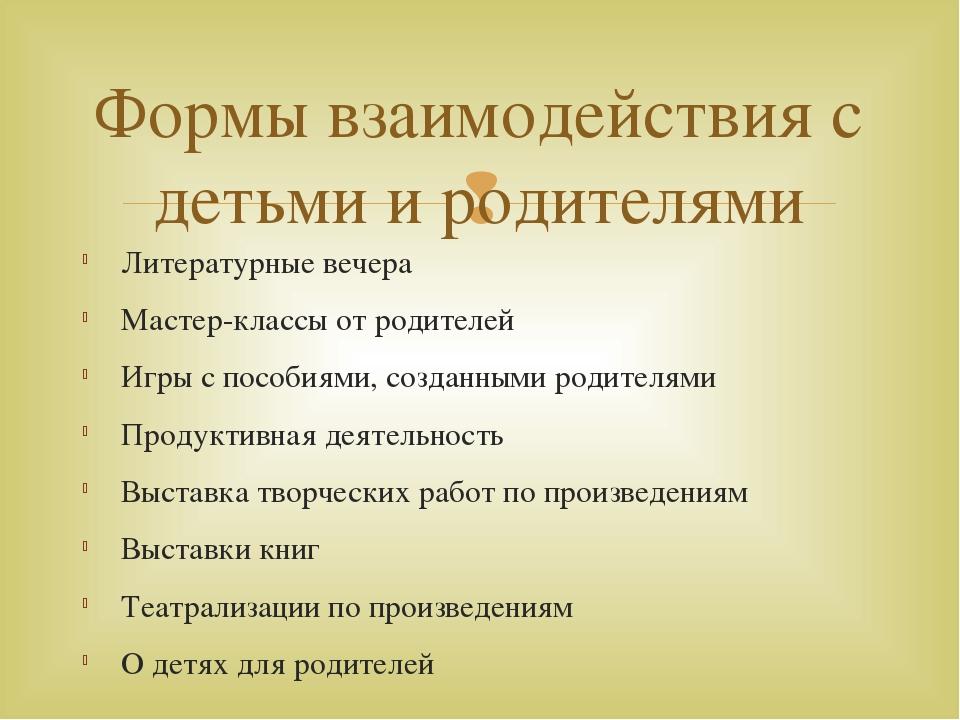 Формы взаимодействия с детьми и родителями Литературные вечера Мастер-классы...