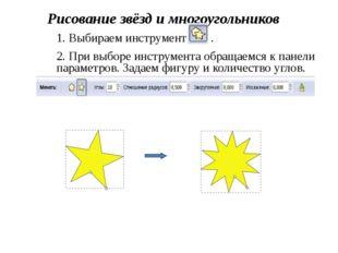 Рисование звёзд и многоугольников 1. Выбираем инструмент . 2. При выборе инст