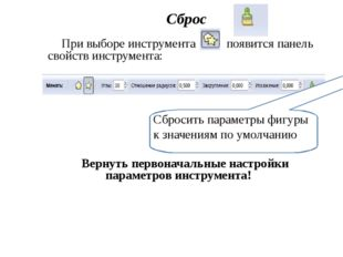 Сброс При выборе инструмента появится панель свойств инструмента: Сбросить па