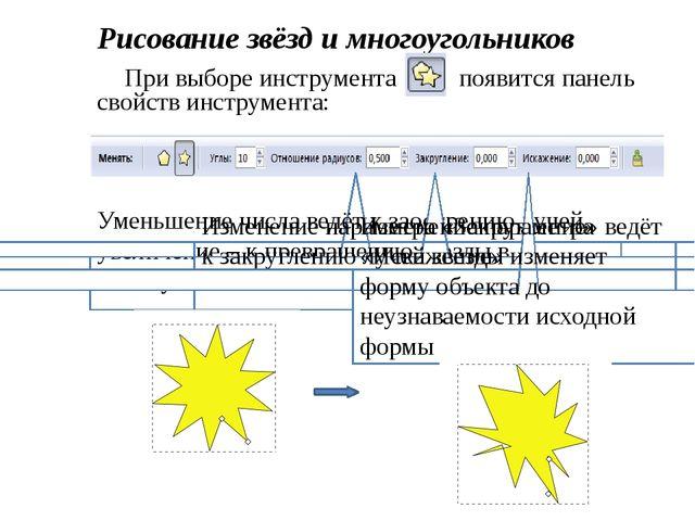 Рисование звёзд и многоугольников При выборе инструмента появится панель свой...