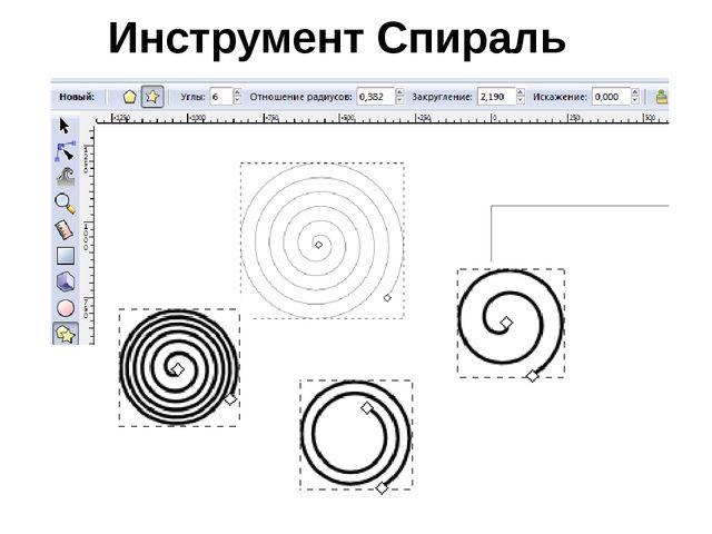 Инструмент Спираль