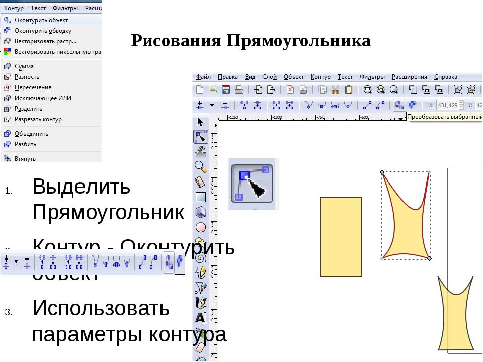 Выделить Прямоугольник Контур - Оконтурить объект Использовать параметры конт...