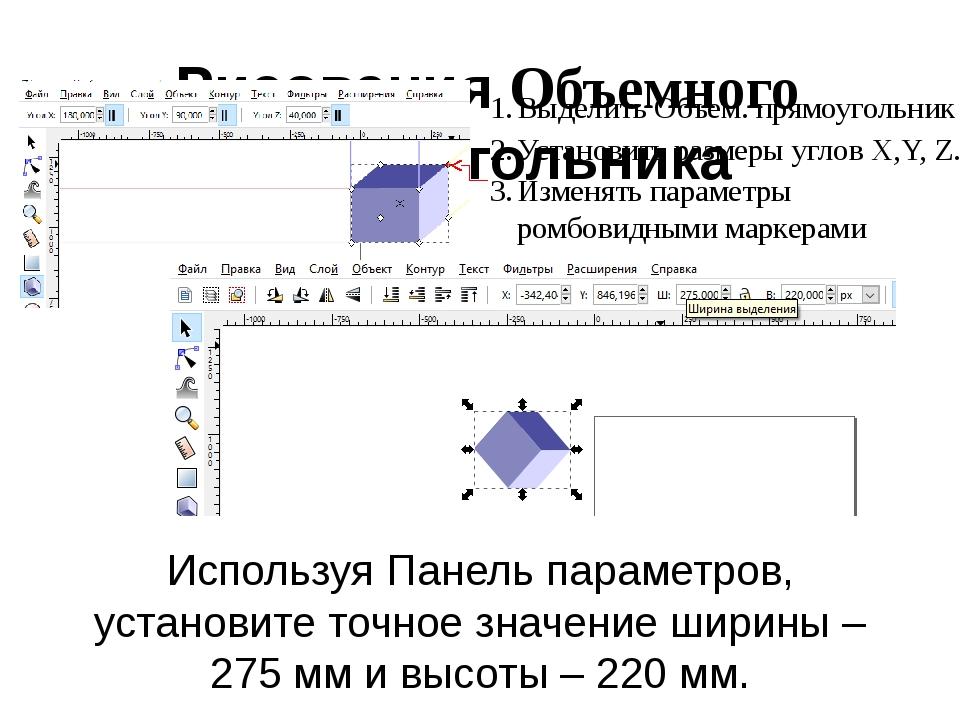 Используя Панель параметров, установите точное значение ширины – 275 мм и выс...