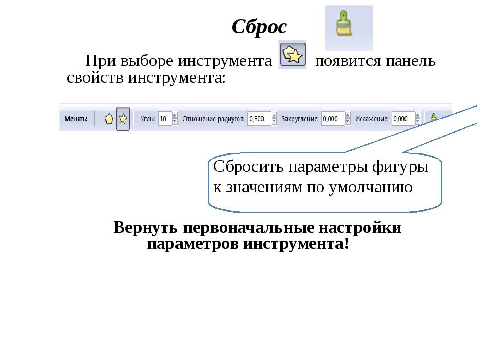 Сброс При выборе инструмента появится панель свойств инструмента: Сбросить па...