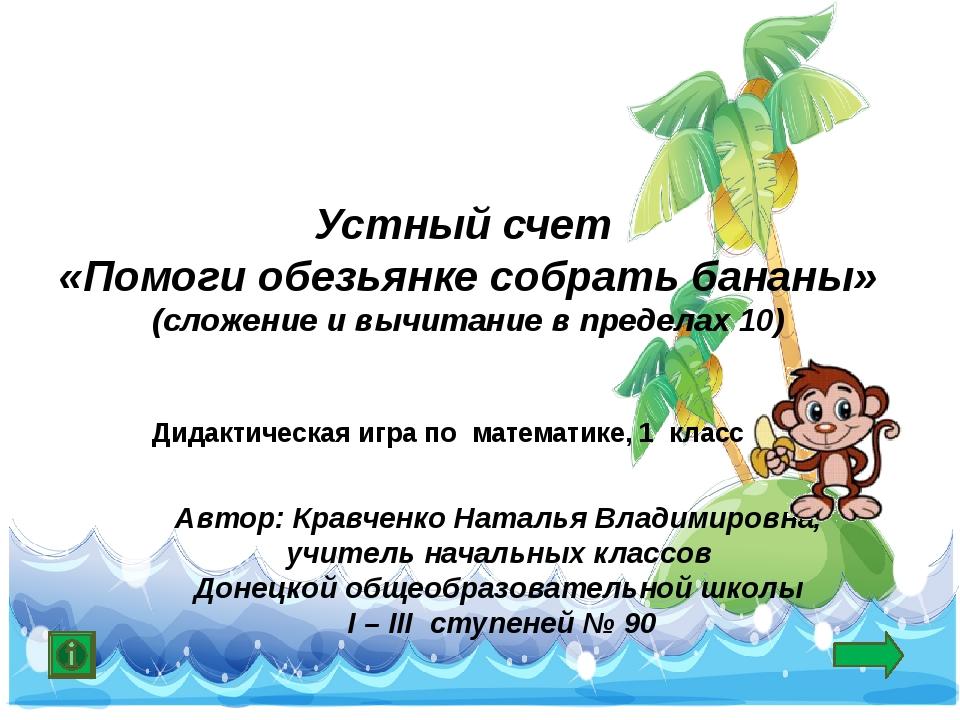 Автор: Кравченко Наталья Владимировна, учитель начальных классов Донецкой общ...