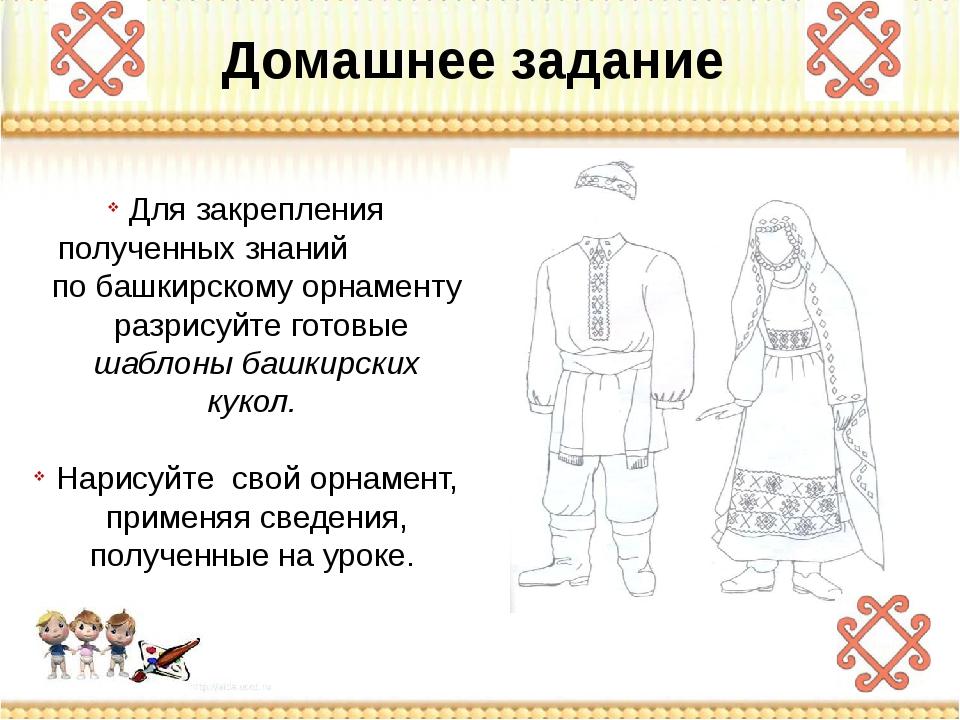 готовое домашнее задание по башкирскому