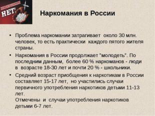 Наркомания в России Проблема наркомании затрагивает около 30 млн. человек,
