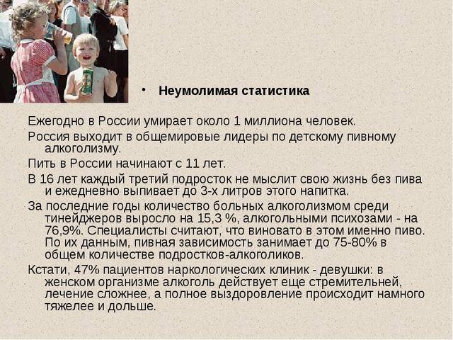 Неумолимая статистика Ежегодно в России умирает около 1 миллиона человек. Ро...