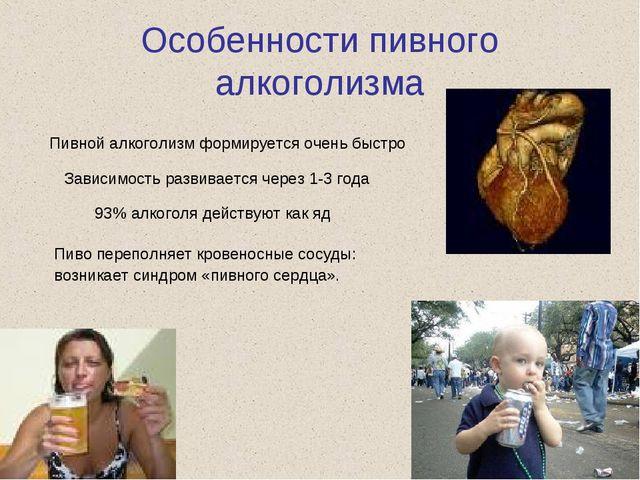 Особенности пивного алкоголизма Пивной алкоголизм формируется очень быстро За...