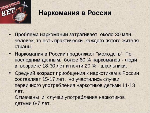 Наркомания в России Проблема наркомании затрагивает около 30 млн. человек,...