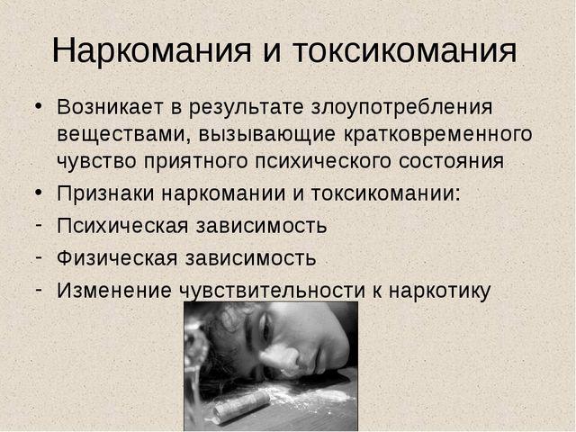 Наркомания и токсикомания Возникает в результате злоупотребления веществами,...