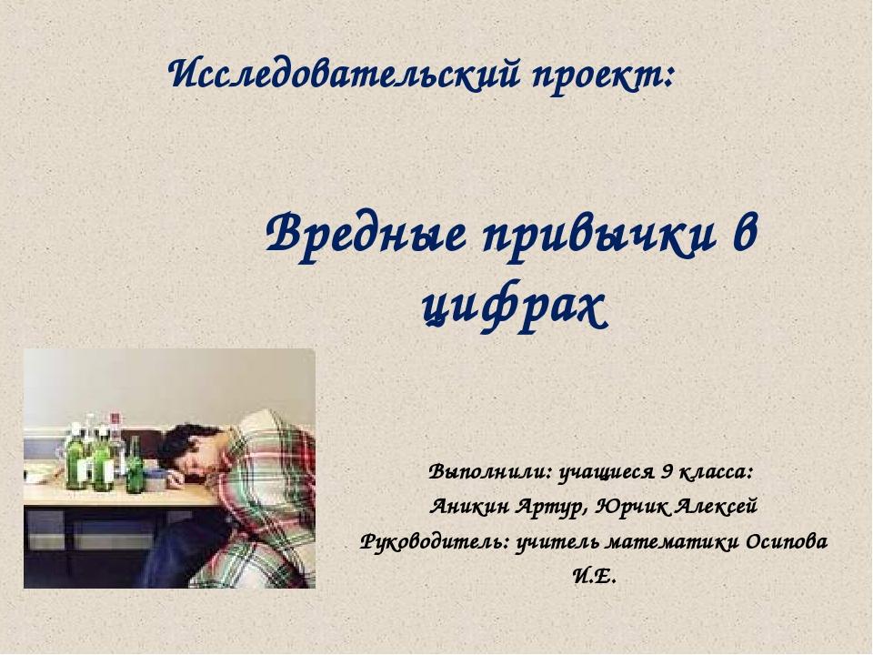 Вредные привычки в цифрах Выполнили: учащиеся 9 класса: Аникин Артур, Юрчик...