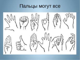Пальцы могут все