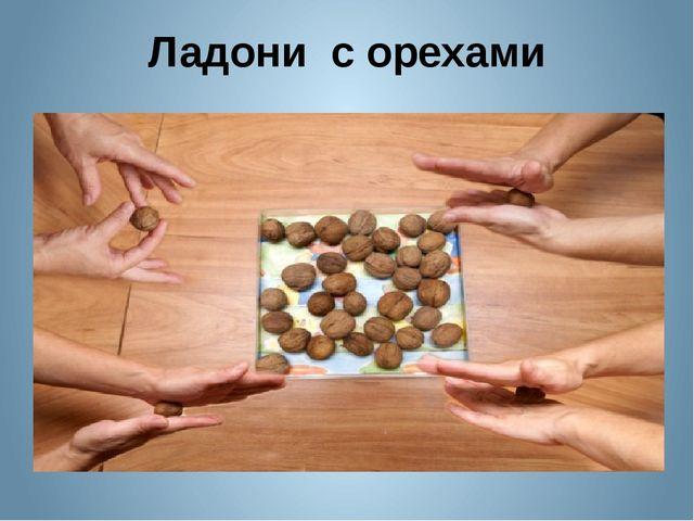 Ладони с орехами