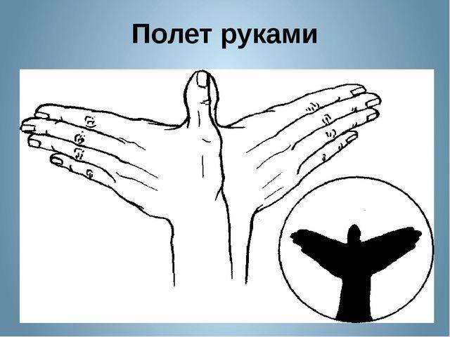 Полет руками
