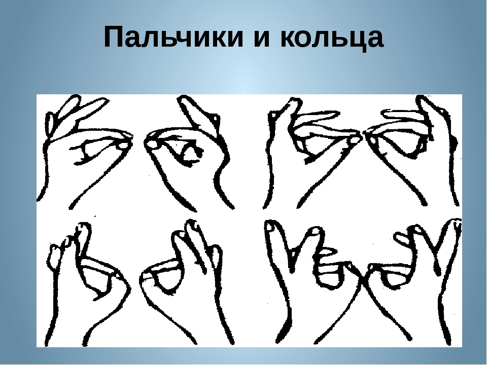 Пальчики и кольца
