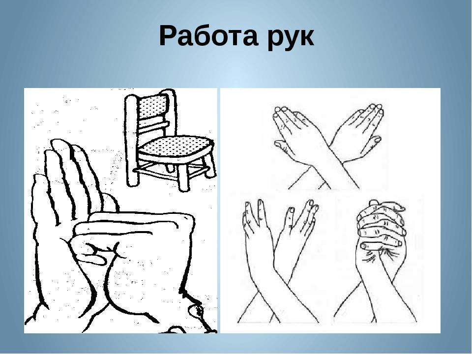Работа рук