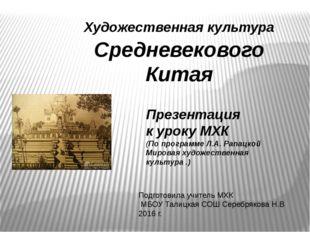 Художественная культура Средневекового Китая Презентация к уроку МХК (По прог