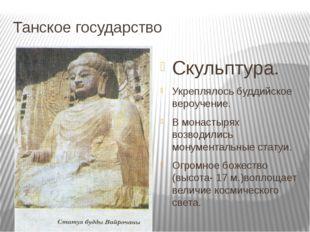 Танское государство Скульптура. Укреплялось буддийское вероучение. В монастыр