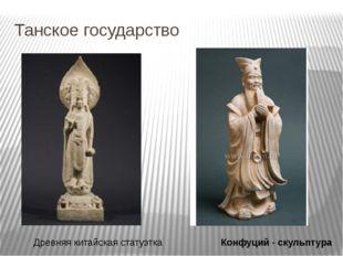 Танское государство Древняя китайская статуэтка Конфуций - скульптура