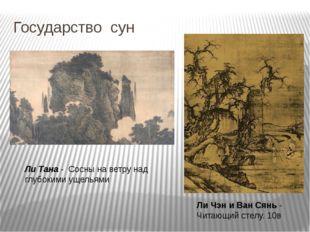 Государство сун Ли Чэн и Ван Сянь- Читающий стелу. 10в ЛиТана- Сосны на в