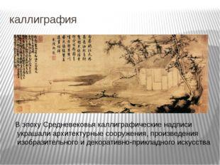 каллиграфия В эпоху Средневековья каллиграфические надписи украшали архитекту