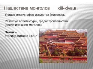 Нашествие монголов xiii-xivв.в. Упадок многих сфер искусства (живопись) Разви