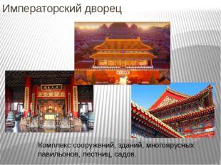 Императорский дворец Комплекс сооружений, зданий, многоярусных павильонов, ле
