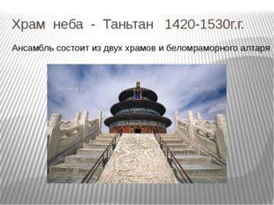Храм неба - Таньтан 1420-1530г.г. Ансамбль состоит из двух храмов и беломрамо