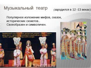Музыкальный театр Популярное изложение мифов, сказок, исторических сюжетов..