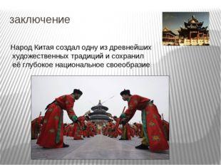 заключение Народ Китая создал одну из древнейших художественных традиций и со