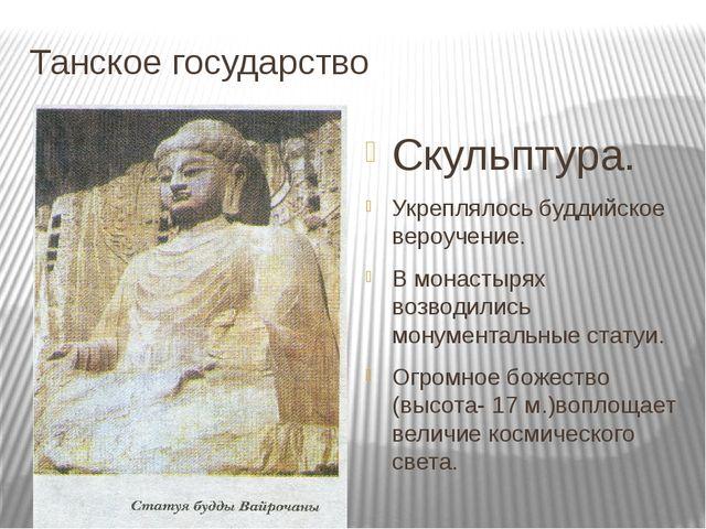 Танское государство Скульптура. Укреплялось буддийское вероучение. В монастыр...