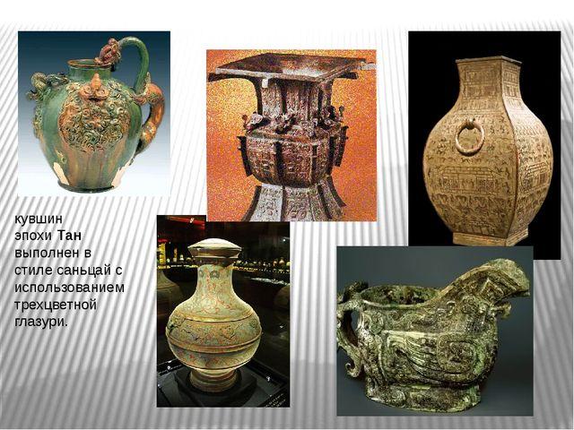кувшин эпохиТан выполнен в стиле саньцай с использованием трехцветной глазури.