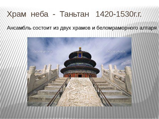 Храм неба - Таньтан 1420-1530г.г. Ансамбль состоит из двух храмов и беломрамо...
