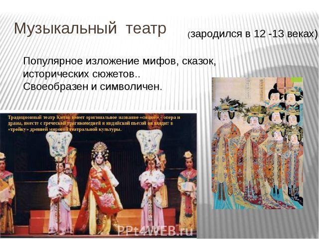 Музыкальный театр Популярное изложение мифов, сказок, исторических сюжетов.....