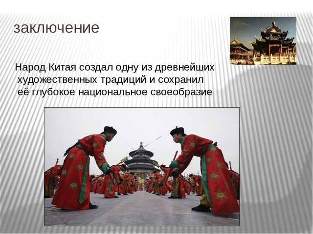 заключение Народ Китая создал одну из древнейших художественных традиций и со...